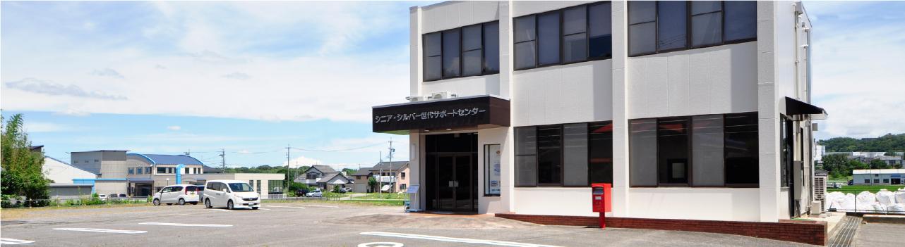 幸田町シニア・シルバー世代サポートセンター